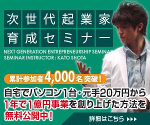 【無料】ゼロ円から毎月20万以上稼げる!!動画セミナーにいますぐ参加!!