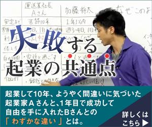 seminar pic sozai bnr 300 250 3 - ① 当サイトについて